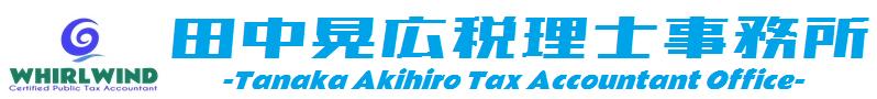 田中晃広税理士事務所-WHIRLWIND-